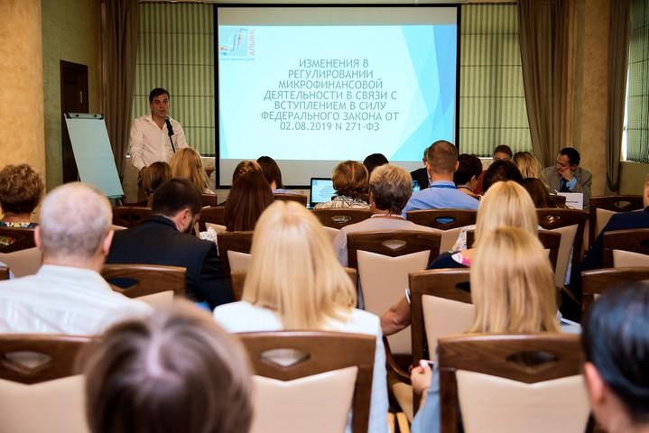 Конференция по микрофинансированию